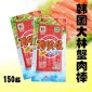 韩国进口蟹肉棒 寿司材料紫菜包饭蟹棒大林鲜蟹足棒150克